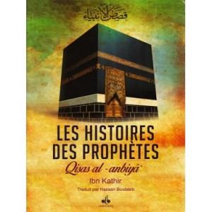 qisas-al-anbiya-les-histoires-des-prophetes-ibn-kathir-albouraq