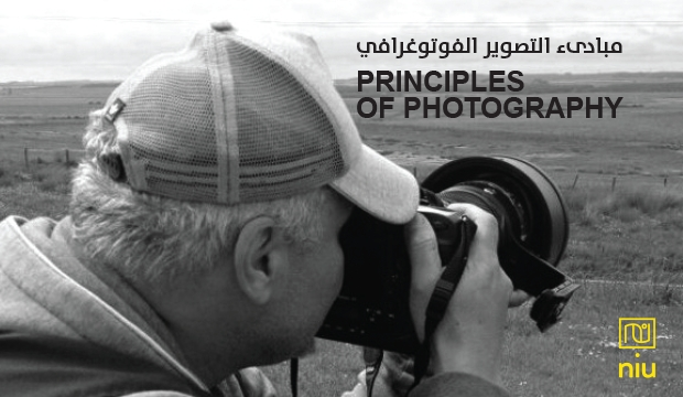 Basic Principles of Photography - Dawrat - principles of photography
