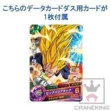 DXF Dragon Ball Heroes Vol. 2 Card