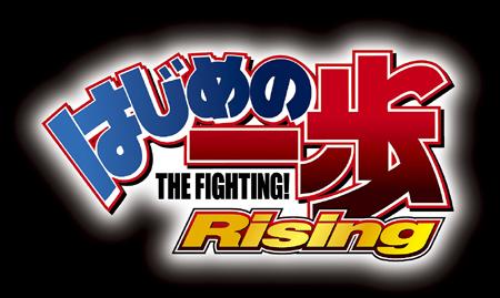 Hajime no Ippo Rising logo