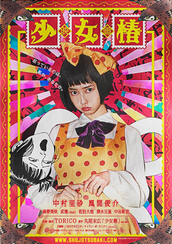 Shojo Tsubaki película