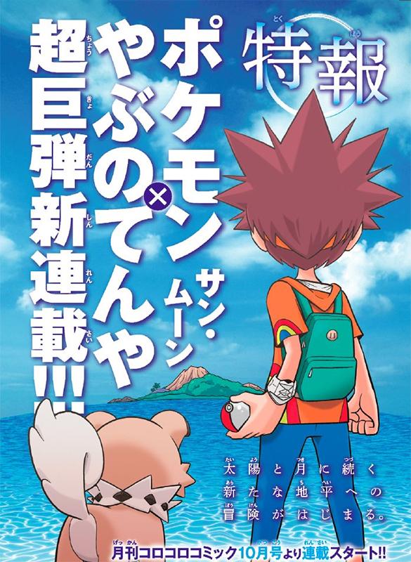 Pokemon Sol Luna manga