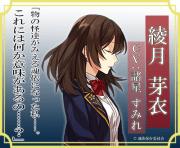 劇場版 明治東亰恋伽 ~弦月の小夜曲~ 綾月 芽衣