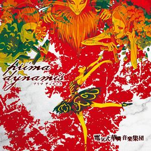 TVアニメ『悪偶 -天才人形-』OPテーマ「prima dynamis」歌:電気式華憐音楽集団