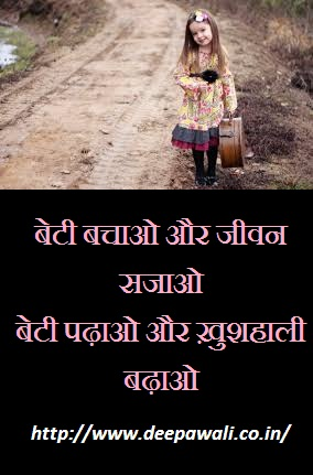 Beti Bachao Beti Padhao Hindi Slogan9