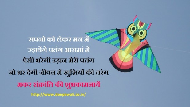 Makar Sankranti Quotes Hindi