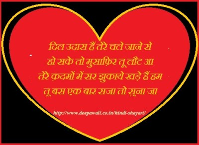 Sorry Hindi Shayari Whatsapp sms
