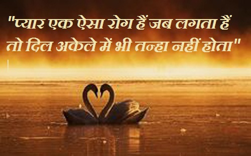 What s App Love Status in Hindi