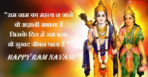 Ram Navami Wishes SMS In Hindi