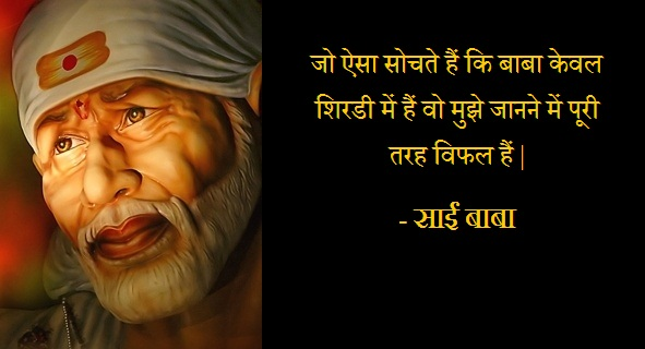 Sai Baba Quotes In Hindi