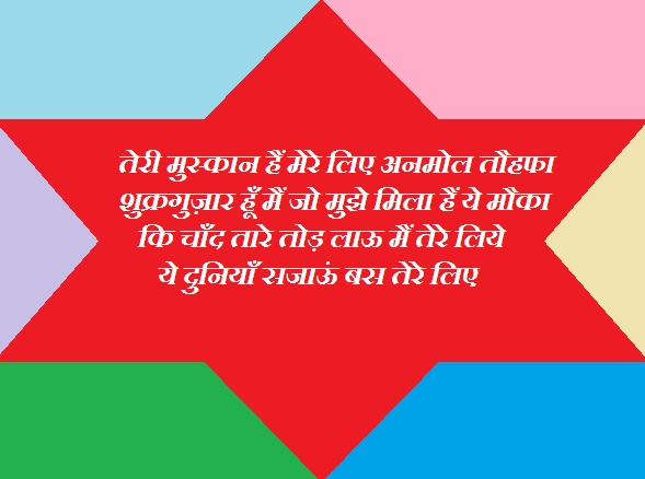 whatsapp love shayari in Hindi