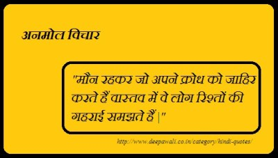 Anger Quotes in hindi for girlfriend