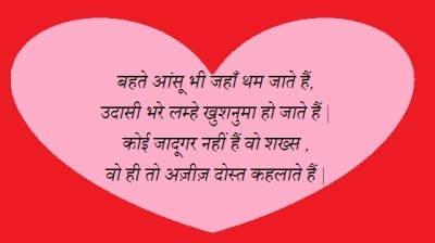 Friendship Shayari For Best Friend