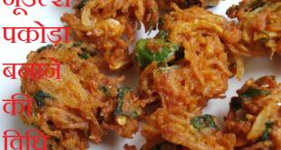Noodles Pakora Recipe in hindi