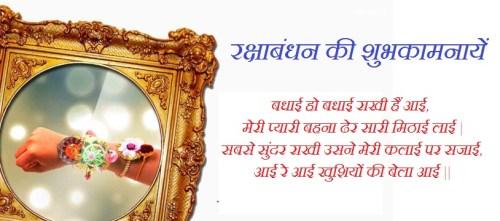 Rakshabandhan Hindi Wishes for sister