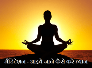 How to do meditation dhyan in hindi