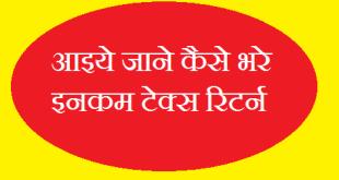 Income tax Return in hindi