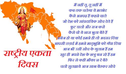 Rashtriya Ekta Diwas Kavita in Hindi