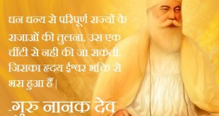 Guru Nanak Jayanti Jeevani Dohe Pad Rachana Quotes In Hindi