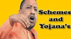 yogi_adityanath_schemes_yojanas