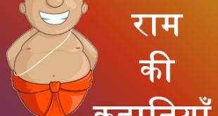 तेनाली राम