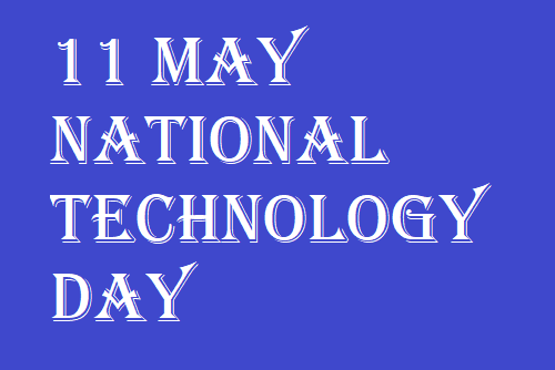 राष्ट्रीय प्रौद्योगिकी दिवस