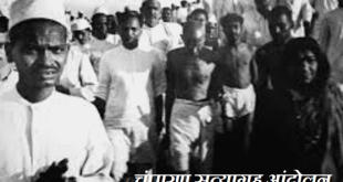 चंपारण सत्याग्रह आंदोलन (Champaran Satyagraha In Hindi)