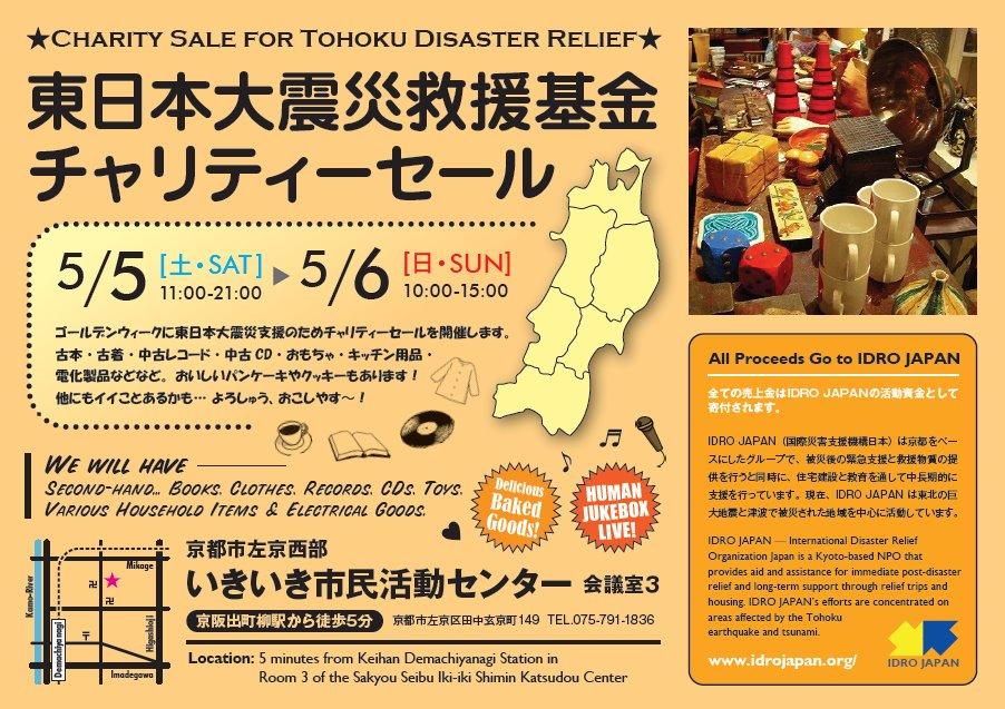 IDRO JAPAN GOLDEN WEEK CHARITY SALE \u2013 UPDATE! \u2013 Deep Kyoto