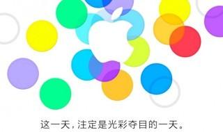 Habrá keynote de Apple en China el 11 de septiembre