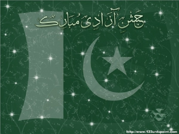Beautiful Wallpapers With Quotes In Urdu 20 Pakistan Flag Display Picture Wallpaper For