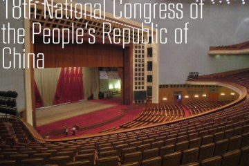 18th_National_Peoples_Congress_Peoples_Republic_of_China