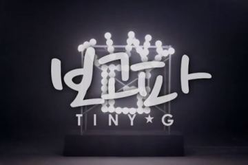 TINY-G (타이니지) - Miss You (보고파)