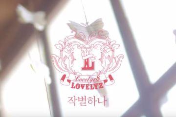 Lovelyz (러블리즈) - Shooting Star (작별하나)
