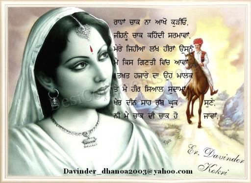Hindi Movie Wallpapers With Quotes Heer Ranjha Desicomments Com