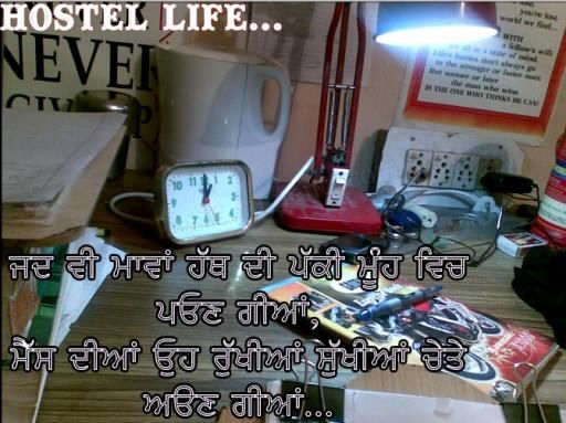 Good Morning Wallpapers With Quotes In Hindi Hostel Life Desicomments Com