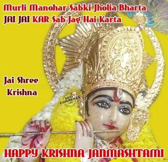 Hindi Sad Wallpapers With Quotes Jai Shree Krishna Desicomments Com