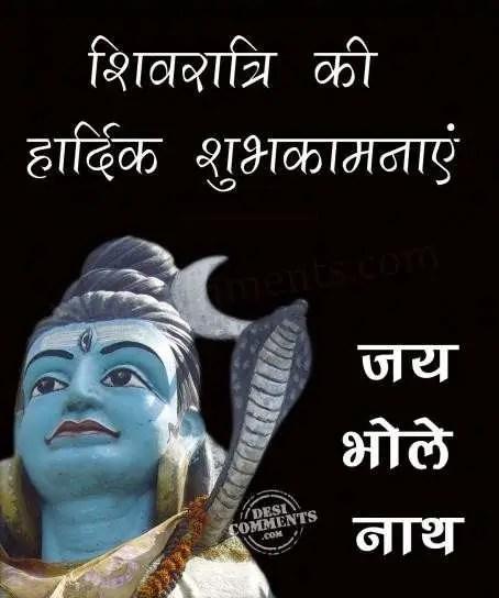 Funny Wallpapers Quotes In Hindi Shivratri Ki Hardik Shubhkamnaye Desicomments Com