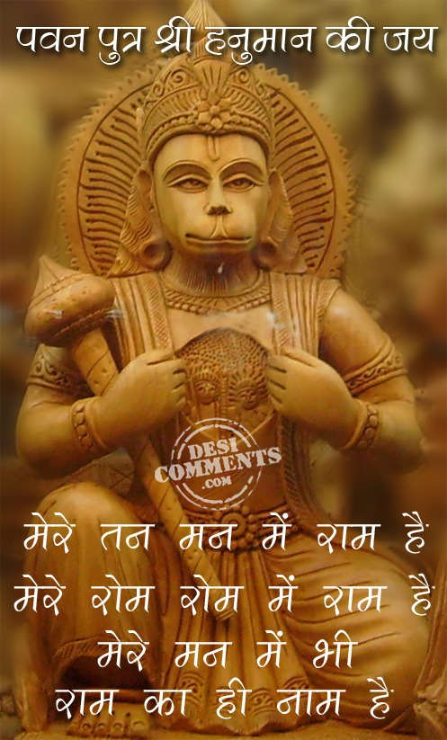 Good Morning Wallpapers With Quotes In Hindi Hanuman Ji Desicomments Com