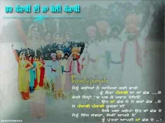 Desi Punjabi Wallpapers Quotes Har Punjabi Di Maa Boli Punjabi Desicomments Com