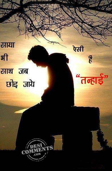 Good Quotes Wallpapers In Hindi Tanhai Desicomments Com