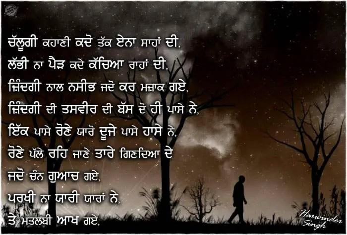 Sad Wallpapers With Quotes In Urdu Parkhi Na Yaari Yaara Ne Te Matlabi Aakh Gye