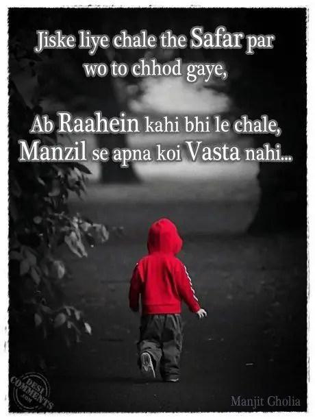 Sad Wallpapers With Quotes In Urdu Jiske Liye Chale The Safar Par Desicomments Com