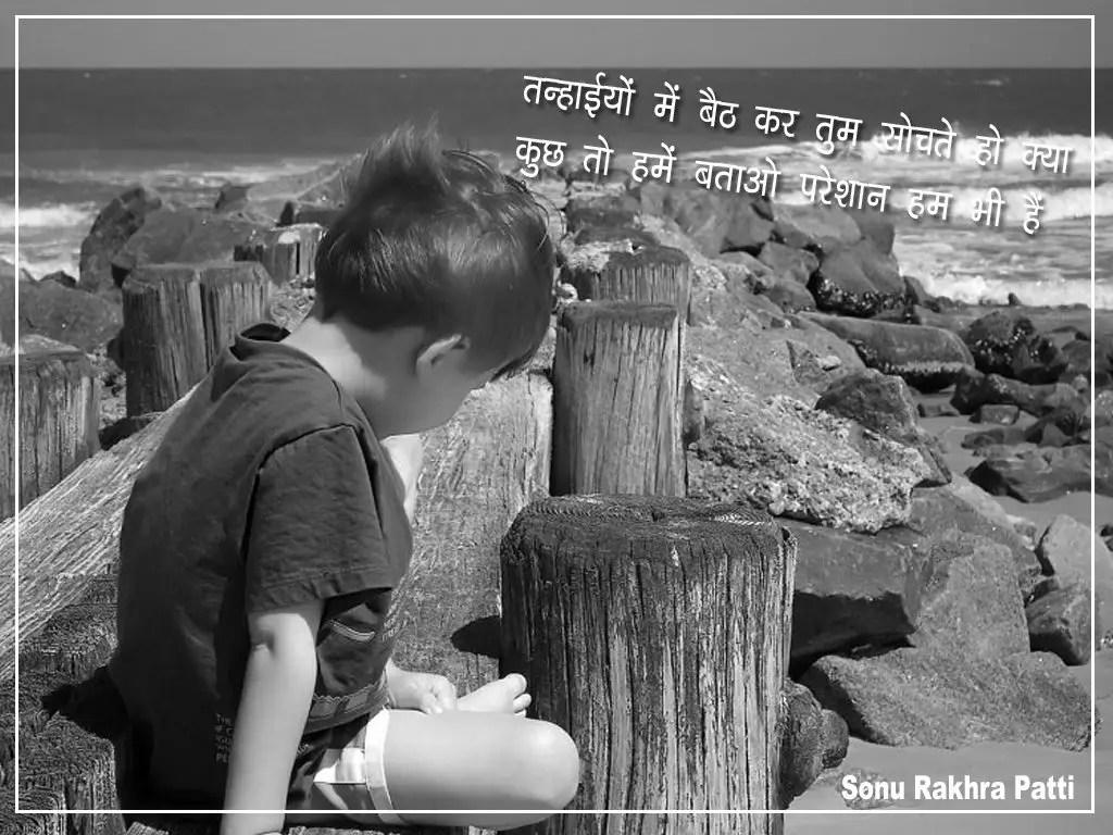 Quotes Hindi Wallpaper Download Tanhai Desicomments Com
