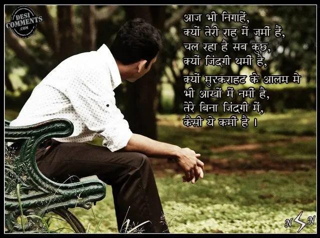 Heart Broken Quotes Hindi Wallpaper Tere Bina Zindagi Desicomments Com