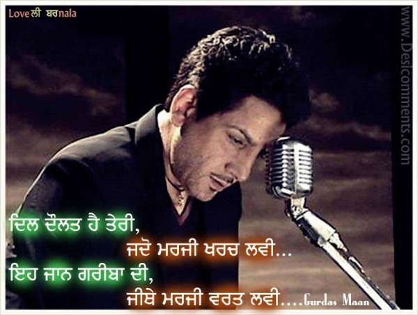 Lovely Wallpapers With Quotes In Hindi Dil Daulat Hai Teri Gurdas Maan Desicomments Com