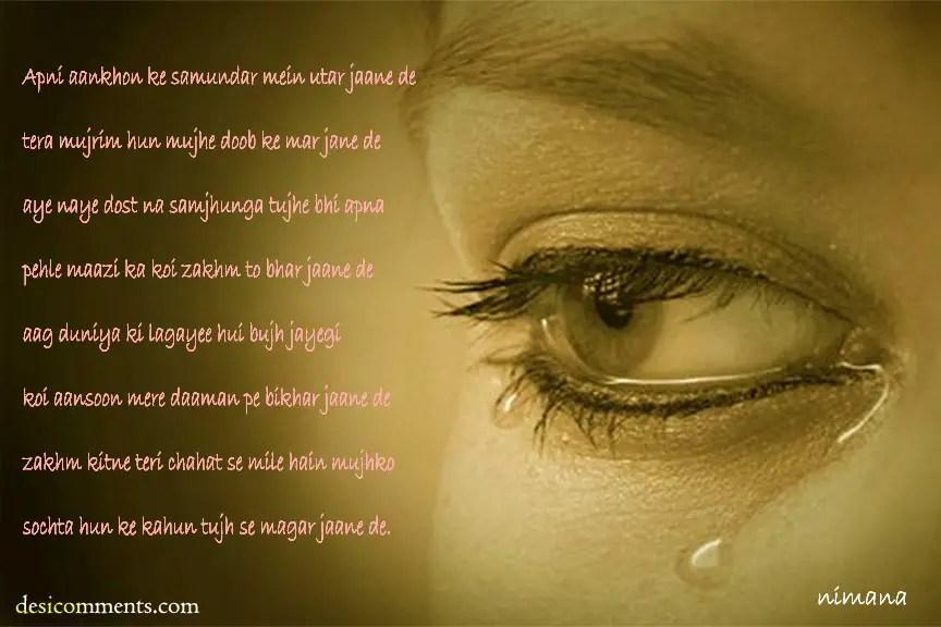 Hindi Quotes On Life Wallpapers Apni Ankhon Ke Samander Mein Desicomments Com