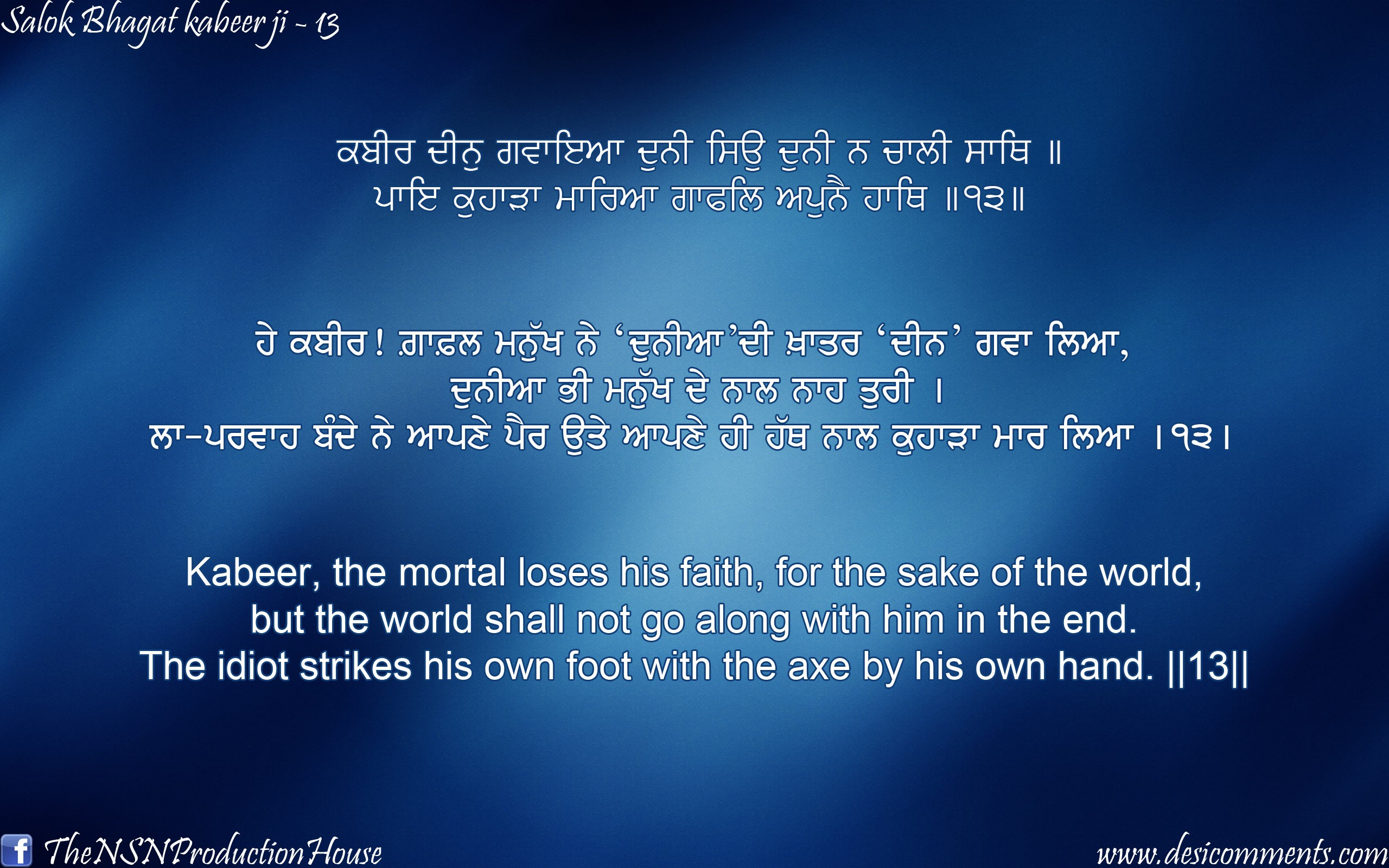 Sad Wallpapers With Quotes In Urdu Salok Bhagat Kabeer Ji 13 Desicomments Com