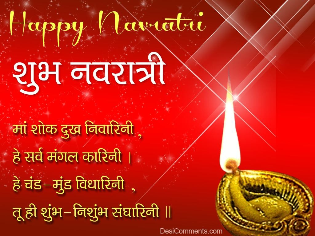 Marathi Wallpapers With Love Quotes Shubh Navratri Desicomments Com