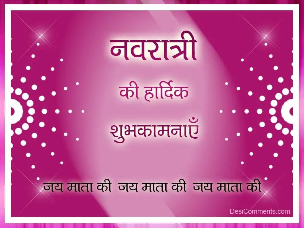 Sad Wallpapers With Quotes Hindi Navratri Ki Hardik Shubh Kamnayen Desicomments Com