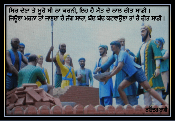 Download Wallpapers Of Good Quotes Shaheedi Diwas Chote Sahibzade Desicomments Com